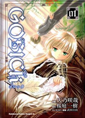 270px-Gosick_Manga_V01_cover